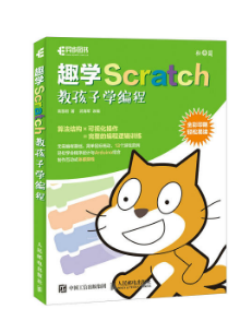 关于Java、scratch编程的经典书籍推荐-少儿编程网